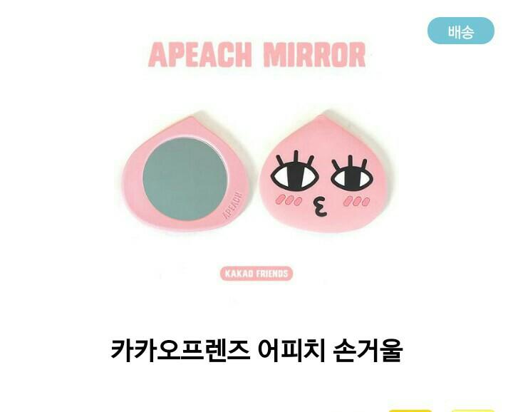 apeach mirror