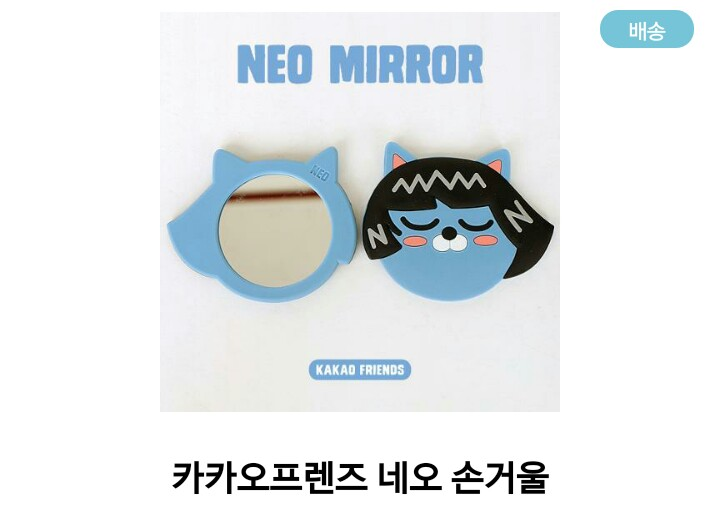 neo mirror