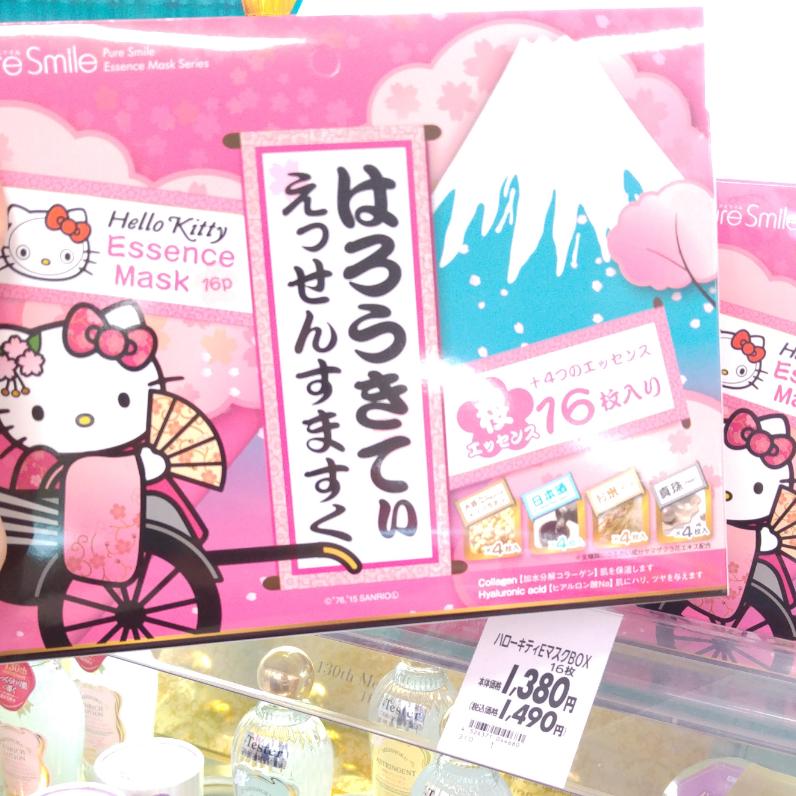 Hello Kitty Essence Mask Set