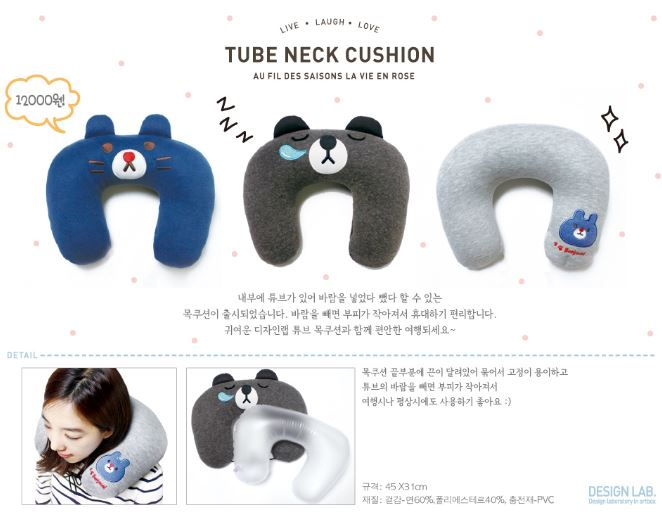 Tube Neck Cushion